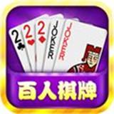 百人棋牌手机版