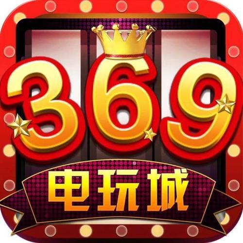 369电玩城官网版游戏中心