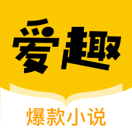 爱趣小说app最新版