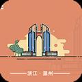 美丽温州app