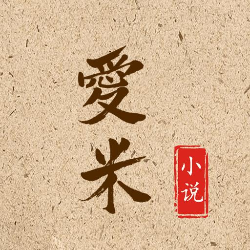 爱米小说免费版