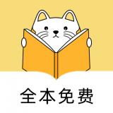 夜猫免费小说阅读app