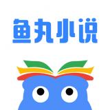 鱼丸小说app