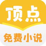 顶点免费小说app
