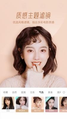Faceu激萌2019旧版本