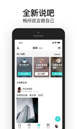 易信app