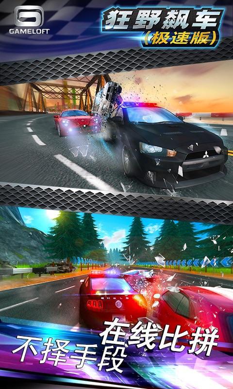 狂野飙车极速版