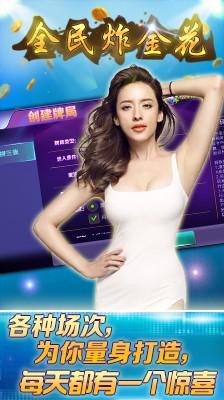 全民炸金花app官方版