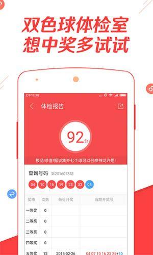 福彩手机购彩客户端app软件