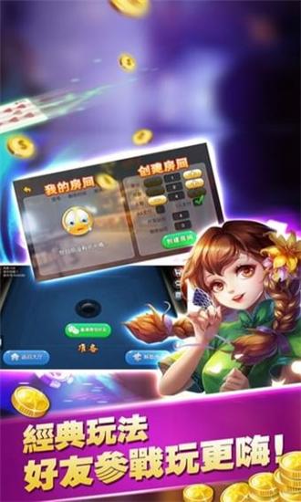 青岛网通棋牌手机版
