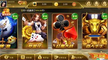 99真人棋牌app