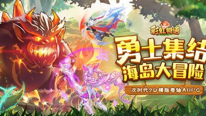 彩虹物语最新版