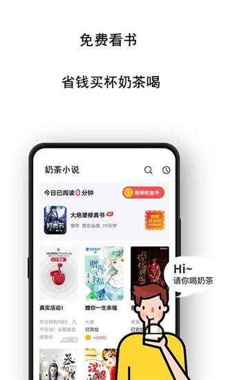 奶茶免费小说手机版