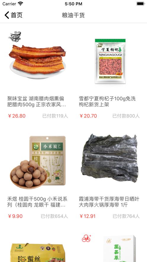 小鲜送菜手机app