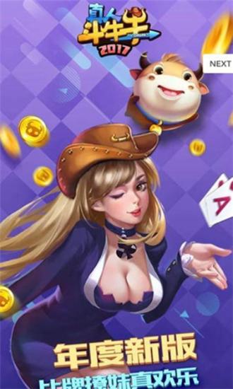斗牛游戏手机版