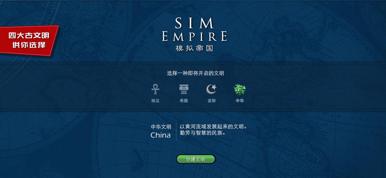 模拟帝国破解版