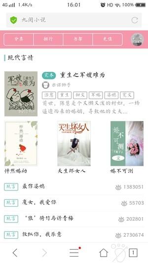九阅小说手机版