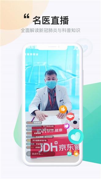 京东健康手机版