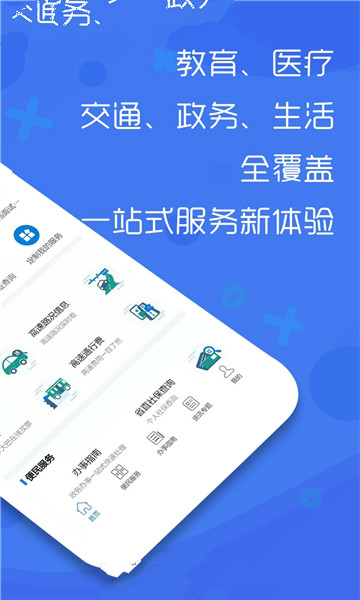 豫事办app下载
