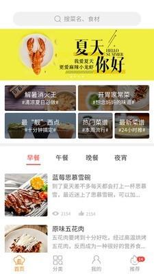 懒人食谱app
