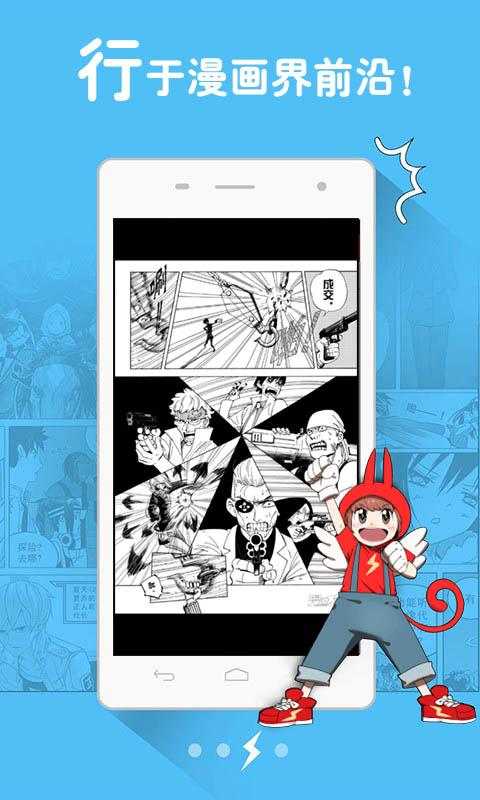 漫画行app