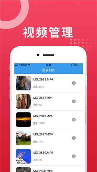 鱼渔影视app