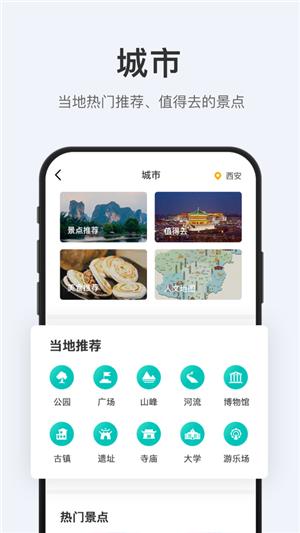 拾趣旅行app