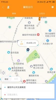 襄阳出行app在线查询