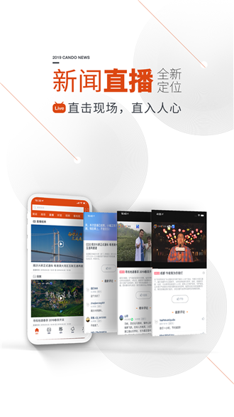 看度新闻app