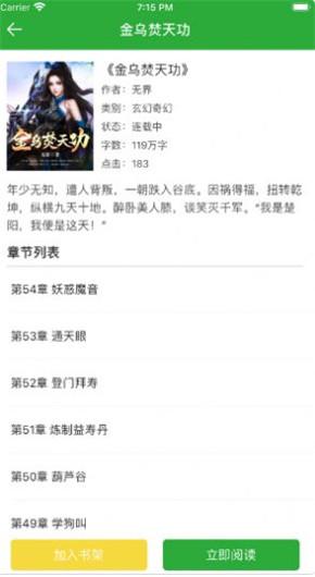宝书小说app
