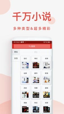 快小说app