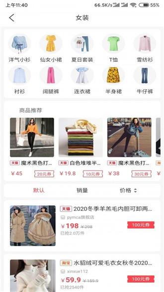 亿逛购物app