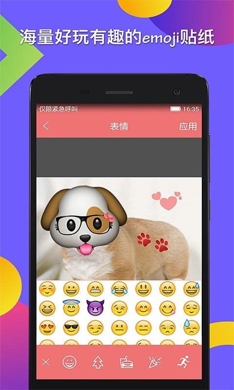 表情贴纸相机app
