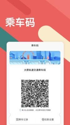太原地铁app
