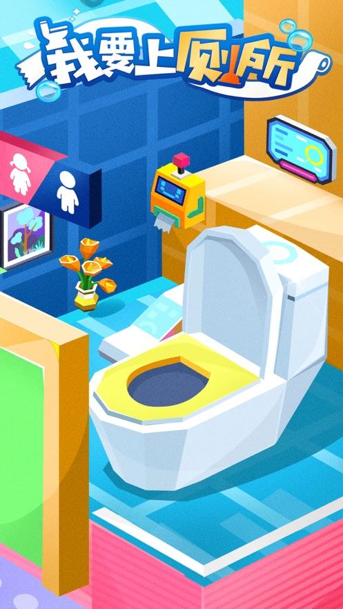 我要上厕所无限金币版