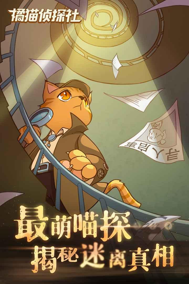 橘猫侦探社无限金币版