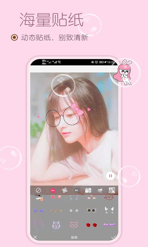 小甜相机app