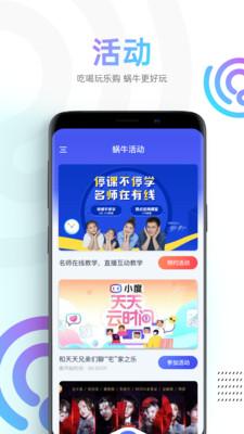 蜗牛视频app
