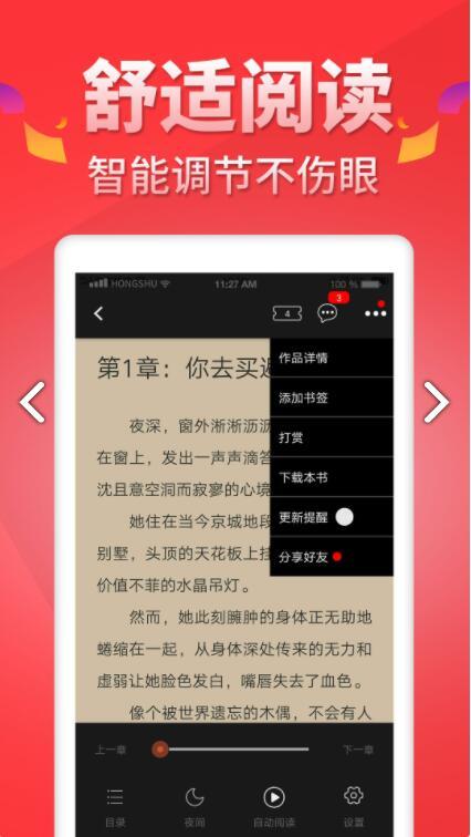 红薯阅读app
