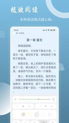 读乐星空app