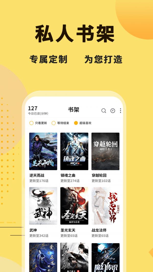 二狗免费小说app